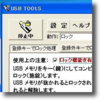 USB TOOLS icon