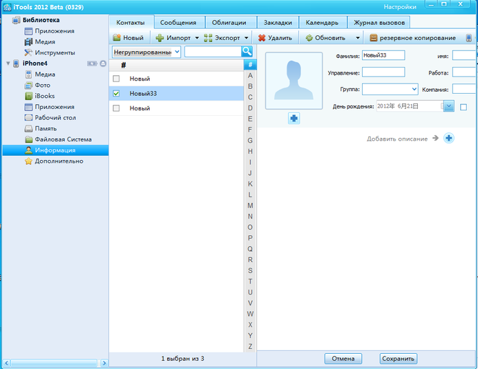 Download iTools For Windows free — NetworkIce com