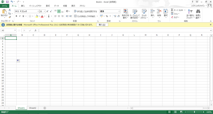 Screenshot 3 of Excel 2013