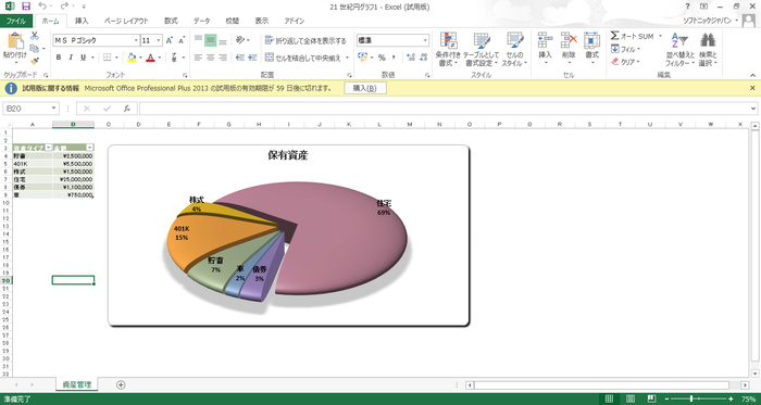Screenshot 4 of Excel 2013