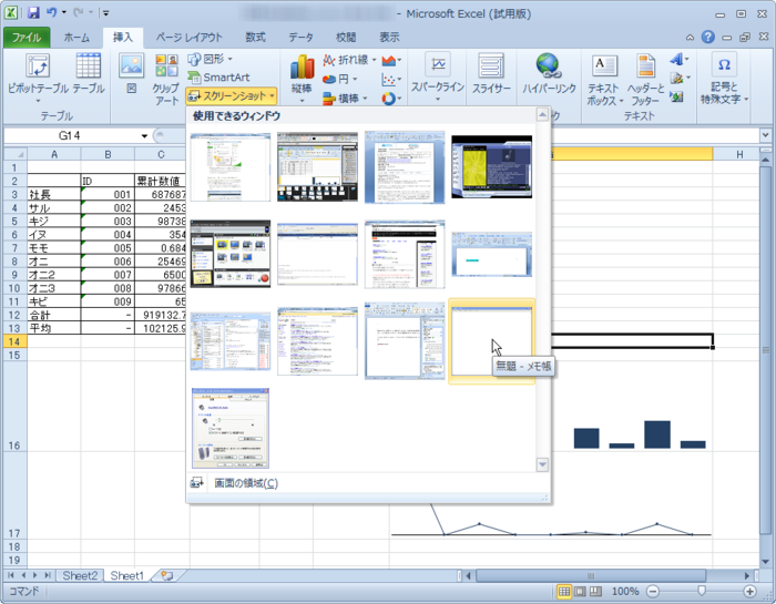 Screenshot 2 of Microsoft Excel