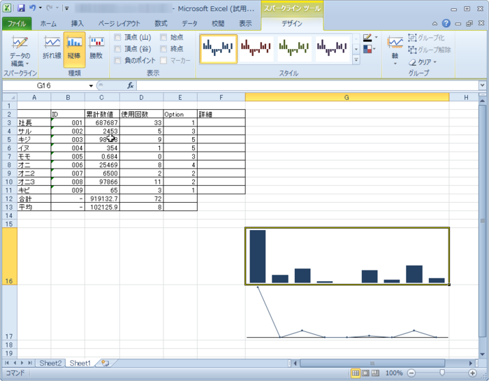 Screenshot 3 of Microsoft Excel