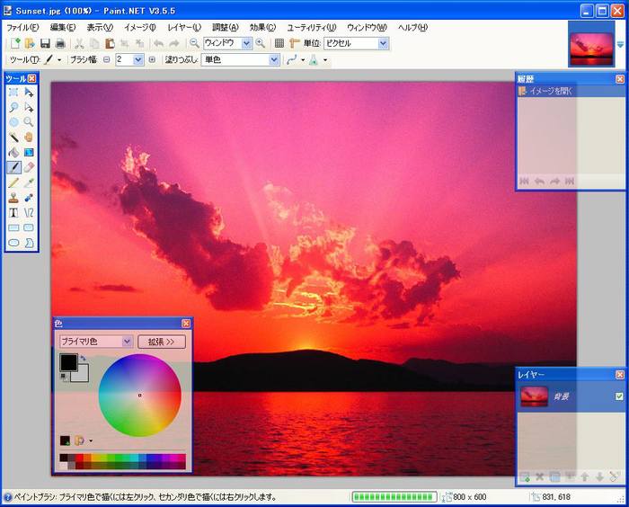 Download Paint Net Free